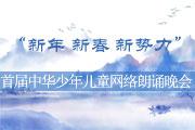首届中华少年儿童网络朗诵晚会